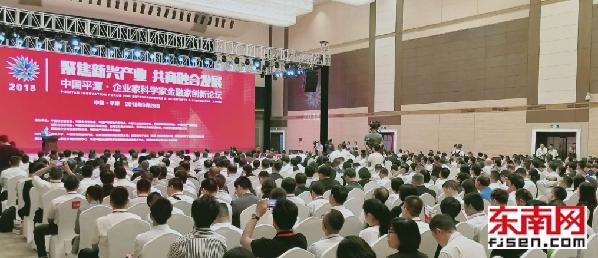 2018年中国平潭?企业家科学家金融家创新论坛举办