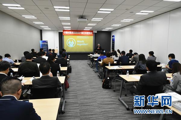 该活动由中关村集成电路设计园和中关村国际孵化器日本分公司主办