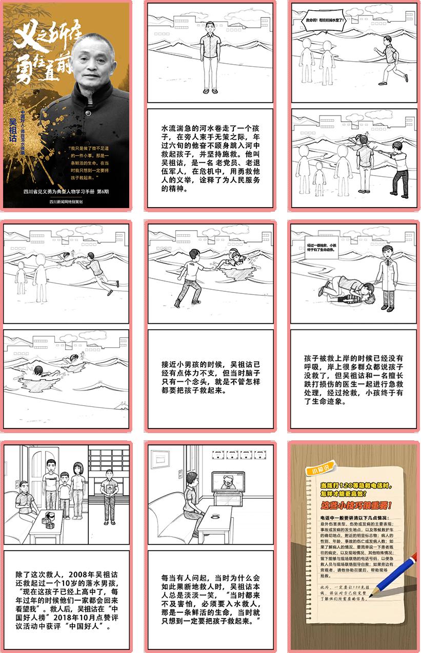 见义勇为学习手册⑥:退伍老兵吴祖诂 洪水中勇救落水孩童