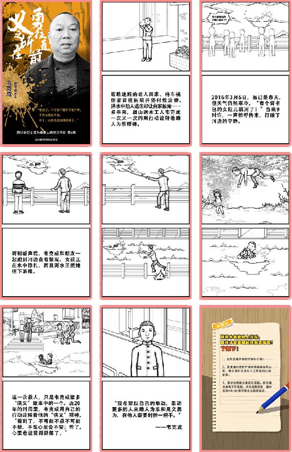 """见义勇为学习手册④:十余载救人于危难 """"侠客""""送水工韦克成"""