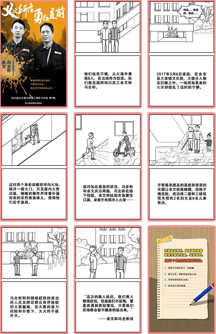 见义勇为学习手册⑦:居民楼突发大火 余文、冯全彬火中勇救8人