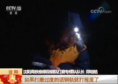 """高铁钢轨打磨专修队:极寒夜里的""""满天星"""""""