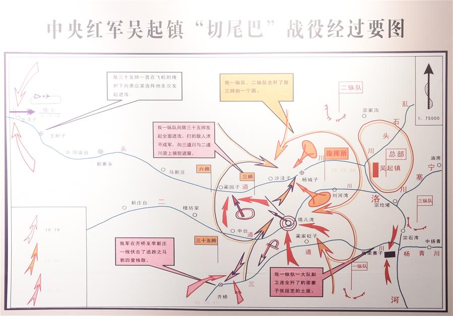 """(壮丽70年·奋斗新时代——记者再走长征路·图文互动)(1)""""切尾巴""""战役:中央红军结束长征的最后一仗"""