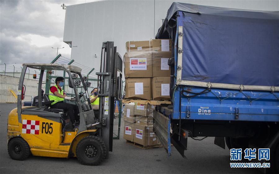 (国际疫情)中资企业向厄瓜多尔政府捐赠防疫物资